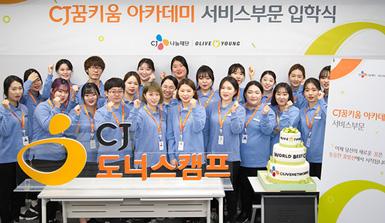 CJ꿈키움 아카데미 서비스부문 1기 입학식 현장 단체사진