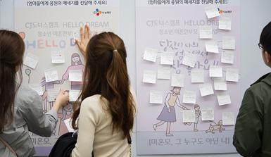 메세지 보드에 응원 메세지를 남기는 참가자들의 모습