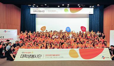 2018 하반기 대학생봉사단 발대식 단체사진