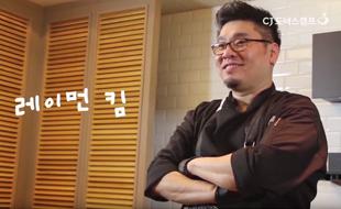 레이먼킴 쉐프, 요리부문의 특별한 선생님이 된 사연?!