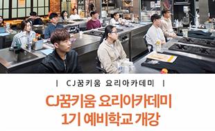 꿈에 한 발짝 더, CJ꿈키움 요리아카데미 1기 예비학교 개강