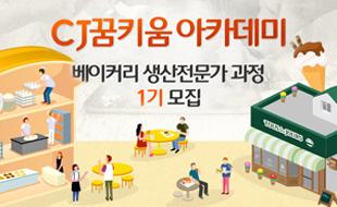 CJ꿈키움아카데미 베이커리 생산전문가 1기 모집