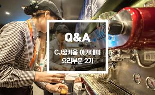 CJ꿈키움 아카데미 요리부문 2기의 모든 것 Q&A
