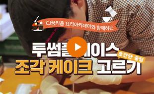 CJ꿈키움 요리아카데미와 함께하는 투썸플레이스 조각케이크 고르기