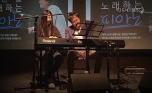 꿈키움특강 : 최희 아나운서 & 피아니스트 송광식