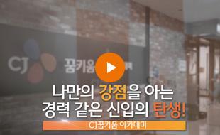 꿈키움아카데미 요리3기 강점학교
