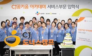 """""""우리의 꿈, 이제 시작합니다"""" CJ꿈키움 아카데미 서비스부문 1기 입학식 현장"""