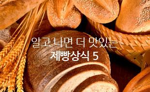알고 나면 더 맛있는 제빵상식 5