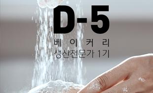 베이커리 생산전문가 D-5