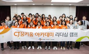 현장실습 앞둔 서비스부문 1기 교육생들의 리더십캠프 (1일차)