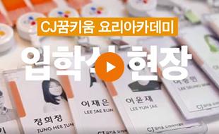 CJ꿈키움 요리아카데미 입학식 영상