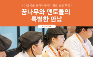 CJ꿈키움 요리아카데미 멘토 초청 특강