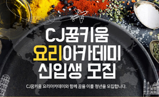 CJ꿈키움 요리아카데미 수강생 모집