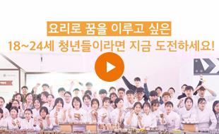 CJ꿈키움 요리아카데미 홍보영상