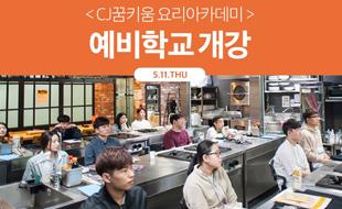 [CJ꿈키움 요리아카데미] 예비학교 개강