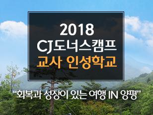 """""""2018년 하반기 CJ도너스캠프 교사 인성학교"""" 참가자 모집"""