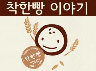 [착한빵 간식지원] 아이들의 성장을 위해 착한빵을 지원합니다. (2월 1주차)