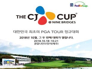 [THE CJ CUP@NINEBRIDGES] 골프를 전공하거나 관심 있는 아이들을 모집합니다!