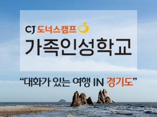[인성학교] 대화가 있는 '2018년 하반기 CJ도너스캠프 가족인성학교- 경기도'