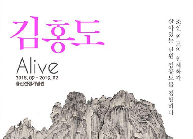 [객석나눔] CJ ONE과 함께하는 12월 전시나눔 '김홍도ALIVE'에 초대합니다