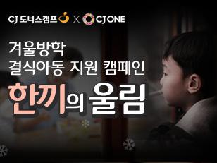 [겨울방학 특식 지원 기관모집] CJ ONE포인트 기부로 만든 세상에서 가장 따뜻한 한끼를 지원합니다.