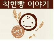 [봉사활동/간식지원] 뚜레쥬르 착한빵 나눔데이(2019년 1월)