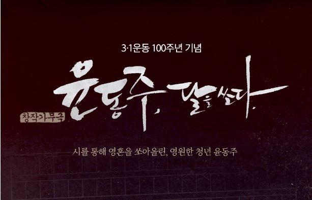 [CJ토월극장] 3월 객석나눔 <윤동주, 달을 쏘다>에 공부방 선생님들을 초대합니다