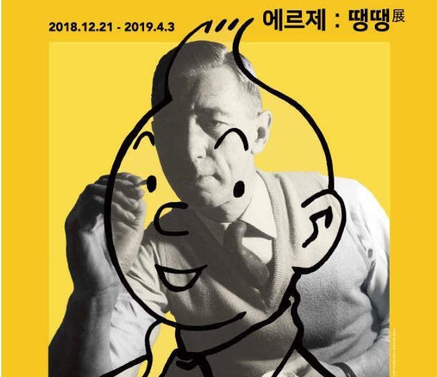 [문화나눔] CJ ONE과 함께하는 3월 문화나눔 '에르제:땡땡展'에 초대합니다