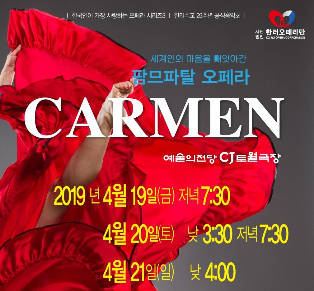 [CJ토월극장] 4월 객석나눔 <카르멘>에 공부방 선생님들을 초대합니다