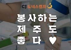 [제주도] CJ신입사원과 함께하는 행복한 겨울