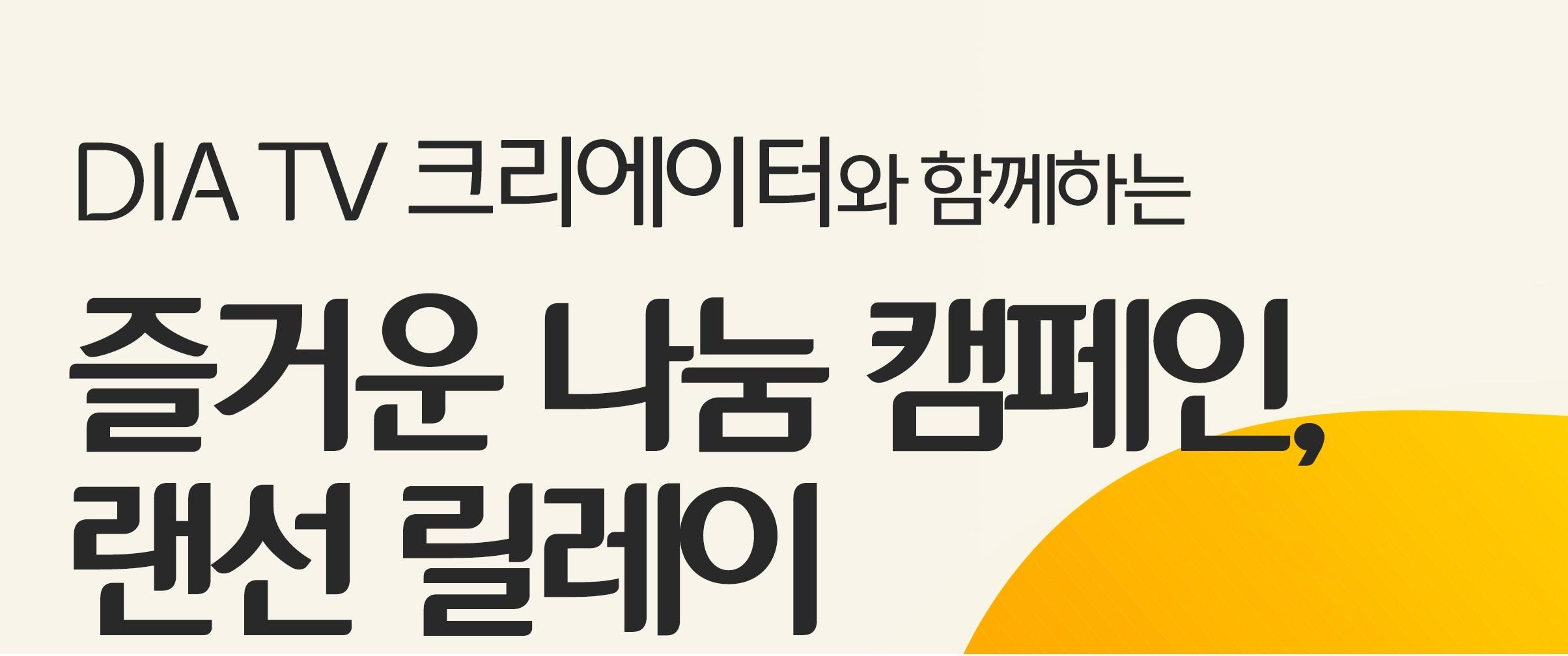 [물품지원]생리대 지원 기관 모집(12월)