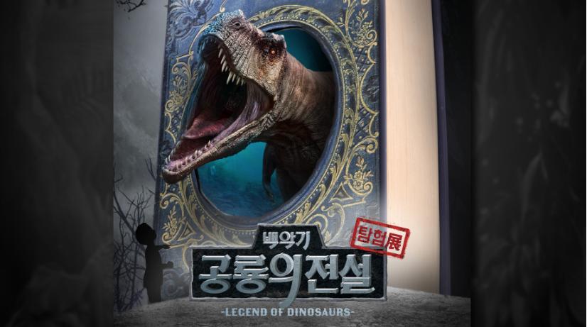 [객석나눔] CJ ONE과 함께하는 1월 전시나눔 '백악기 공룡의 전설 전시' 초대합니다