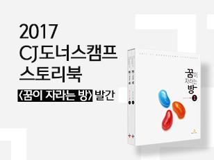 스토리북<꿈이 자라는 방> 꼬마작가들의 작품집 출간 기념 이벤트!