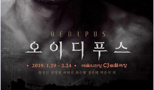 [CJ토월극장] 1월 객석나눔 <오이디푸스>에 공부방 선생님들을 초대합니다