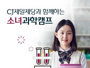 소녀과학캠프