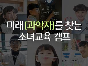 [걸스에듀케이션] CJ도너스캠프 미래[과학자]를 찾는 소녀교육 캠프