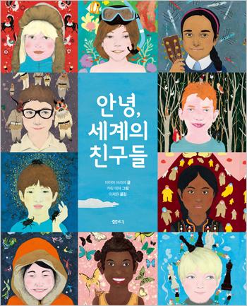 [독서를 통한 세계시민의식 교육 이벤트 신청]안녕 세계의 친구들을 읽고 넓은 시야와 포용력 기르기