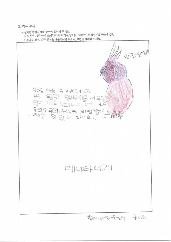 함께지역아동센터 아이들의 그림일기 입니다~^^