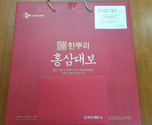 올해도 CJ도너스캠프의 빨간 상자가 배달되었어요~