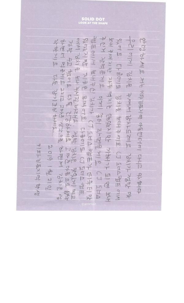 맛있는 김치 지원 감사합니다^^