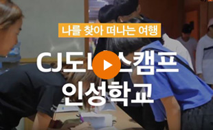 CJ도너스캠프 인성학교 현장스케치 영상 바로가기