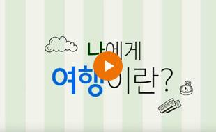 CJ도너스캠프 문화체험 교육제안서 나에게 여행이란? 영상 바로가기