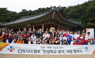 역사도 배우고 나에 대해 돌아보고~! CJ도너스캠프 '인성학교 in 남한산성'으로 초대합니다