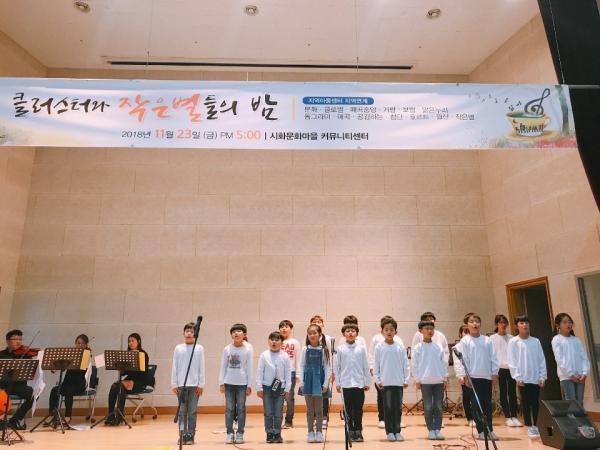 목소리로, 노래로 나를 표현하라! 희망을 노래하는 문화지역아동센터