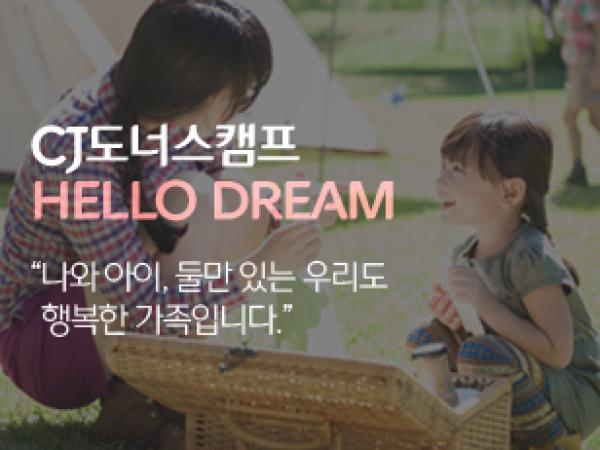 "CJ도너스캠프 HELLO DREAM ""나와 아이, 둘만 있는 우리도 행복한 가족"""