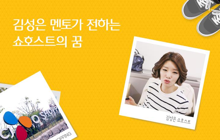 김성은 멘토가 전하는 쇼호스트의 꿈