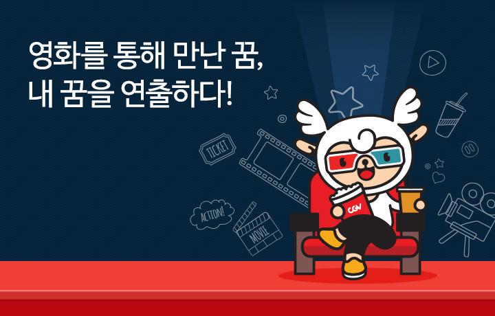 [꿈키움 스토리] 꿈키움창의학교 4기 영화부문 작품 공개!