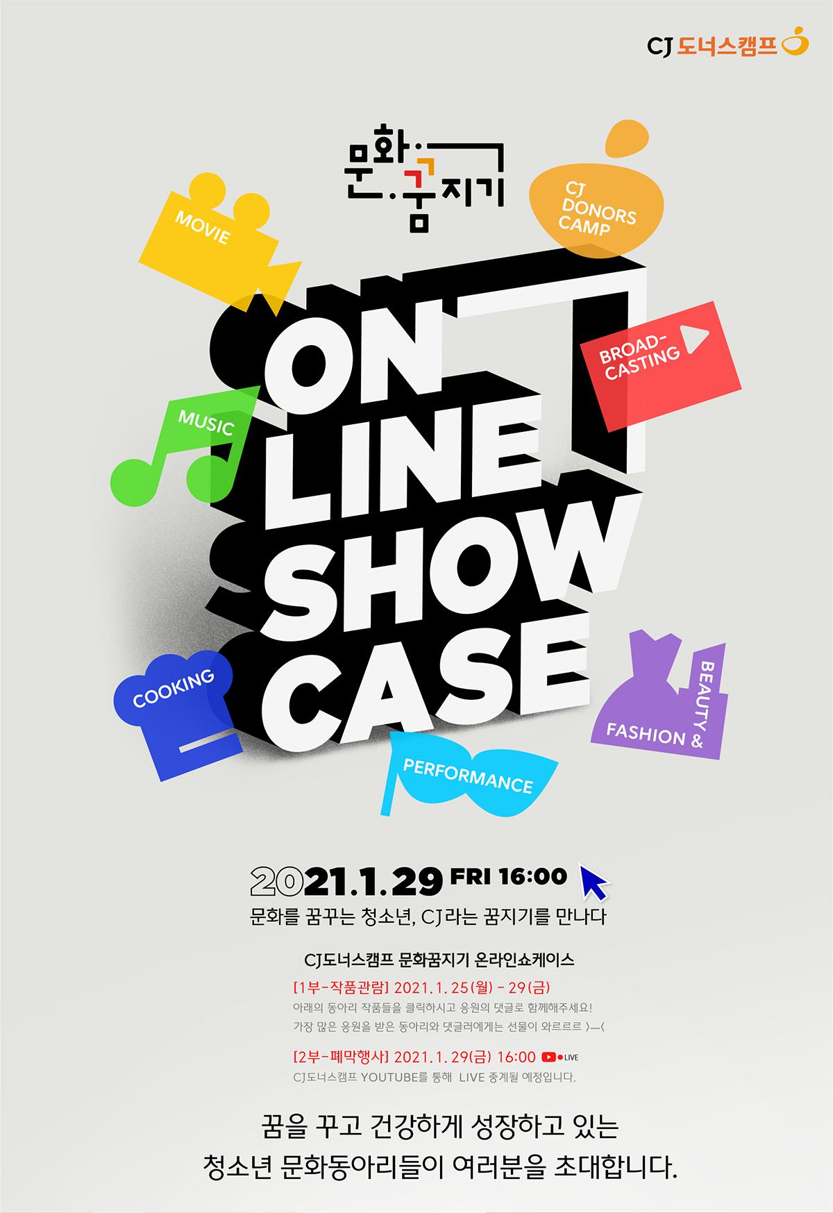 문화꿈지기 Online Showcase