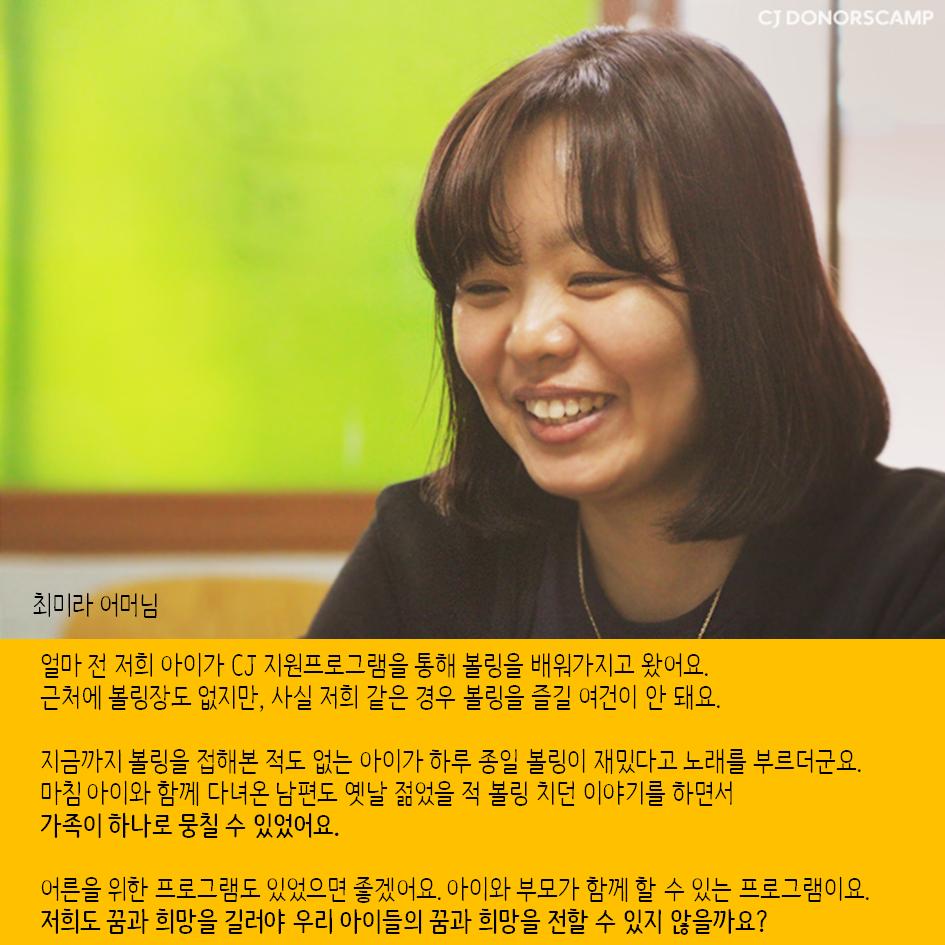 학부모인터뷰_최미라 어머님